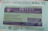 Шовний матеріал Кетгут стерильний №2 (4/0) 1.5м