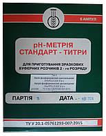 Набор для приготовления буферных растворов рН-метрии стандарт-титр фосфаты (Тип 4, рН-6,86)