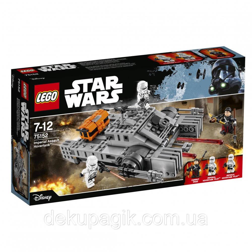 Lego Star Wars Имперский десантный танк 75152