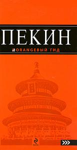 Пекін. Путівник. Автор: Олена Соколова