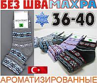 Носки женские с махрой ассорти МОНТЕКС Турция бамбук без шва ароматизированные с отворотом  НЖЗ - 210