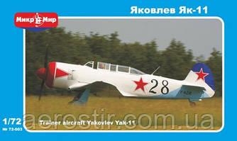 Советский УТС Як-11 1/72 МикроМИР 72-003