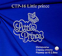 Аппликация из страз СТР-16 Little prince