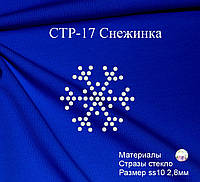 Аппликация из страз СТР-17 Снежинка