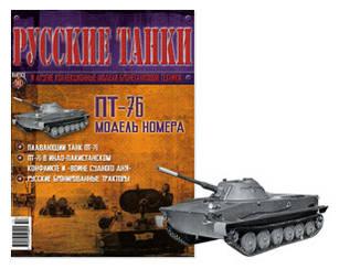 Російські танки №69 ПТ-76