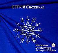 Аппликация из страз СТР-18 Снежинка