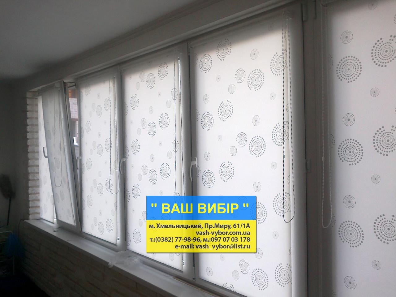 Ролети з тканини ОРБІТА на вікна,балкони,двері