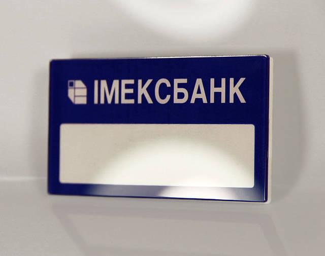 Бейдж для финансового учреждения Имексбанк