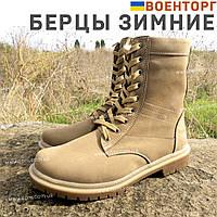 Зимние Берцы Армейские Новые на Шерсти «Вездеход»
