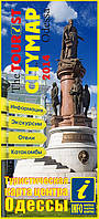 Туристическая карта Одессы