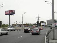 Билборды на Брест-Литовском шоссе и др. улицах Киева