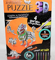 Набор креативного творчества: Antistress Puzzle 3D - 4 фигуры для росписи, 6 неоновых гелевых стержней RIY/64