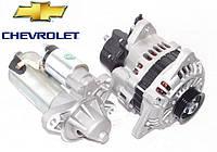 Стартер, генератор на  Chevrolet (Шевроле). AS Poland - европейское качество новых запчастей.