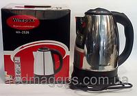 Электрочайник нержавейка WIMPEX WX-2526, электрический чайник на 2 литра