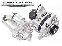 Стартер, генератор на Chrysler (Крайслер). AS Poland - европейское качество новых запчастей.