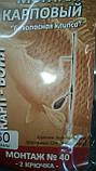 Короповий монтаж #40 Безпечна кліпса вага 56 грам. 2 гачка, фото 3