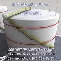 Изготовление и монтаж резервуаров. вертикальных стальных РВС 100 ― 50000 куб.м.