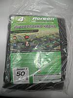 Агроволокно черное в пачке 50 гр\м2 - 3.20 м\10 м