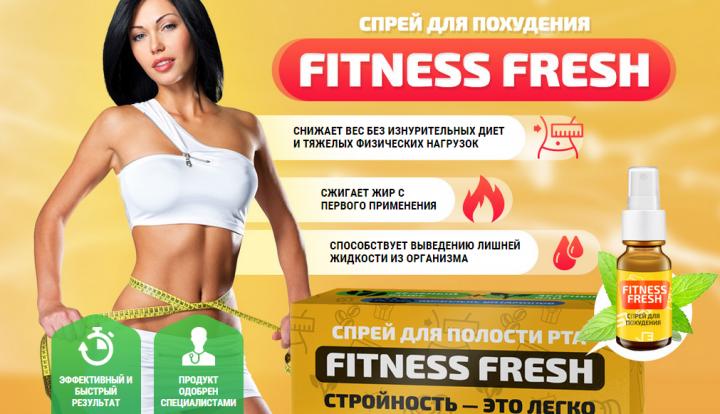 Fitness Fresh спрей для похудения в Обнинске