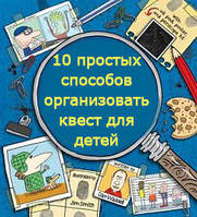 10 простых способов организовать квест для детей