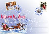 НАСТОЯЩЕЕ письмо от НАСТОЯЩЕГО Деда Мороза!