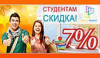 """Сезон скидок для студентов в """"Окна Маркет""""!"""