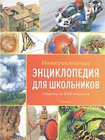 Интерактивная энциклопедия для школьников. Ответы на 1000 вопросов