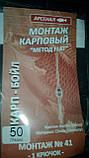Карповый монтаж#42  ,,Метод FLAT'' вес 40грамм, фото 4