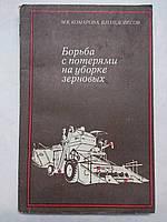 """М.Комарова """"Борьба с потерями на уборке зерновых"""""""