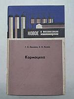 "Г.Ламонов ""Кормоцеха"""