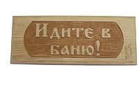 Таблички для бани и сауны в ассотрименте