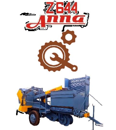 Запчасти для картофелеуборочных комбайнов Anna Z644