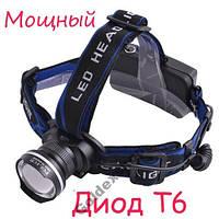 Налобный фонарь 50000W XQ-24 CREE-T6, 2 аккумулят