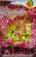 Салат Чао Бамбино, семена 0,5г