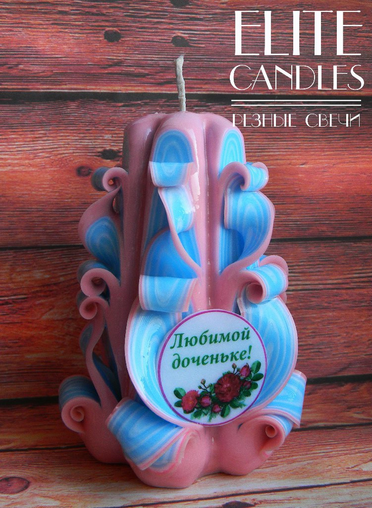 """Резная свеча с надписью """"Любимой доченьке"""" 12 см высотой, на подарок дочке"""