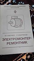 Электромонтер-ремонтник В.Вернер