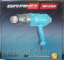Фен промышленный GRAND ФП-2300