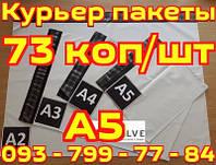 Курьерские, почтовые, полиэтиленовые пакеты А5 (240*190) от 1шт