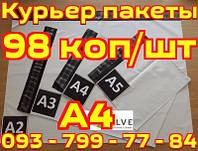 Курьерские, почтовые, полиэтиленовые пакеты А4 (240*320) от 1шт