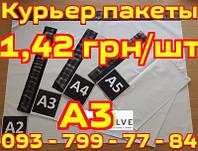 Курьерские, почтовые, полиэтиленовые пакеты А3 (300*400) от 1шт