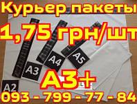 Курьерские, почтовые, полиэтиленовые пакеты А3+ (380*400) от 1шт