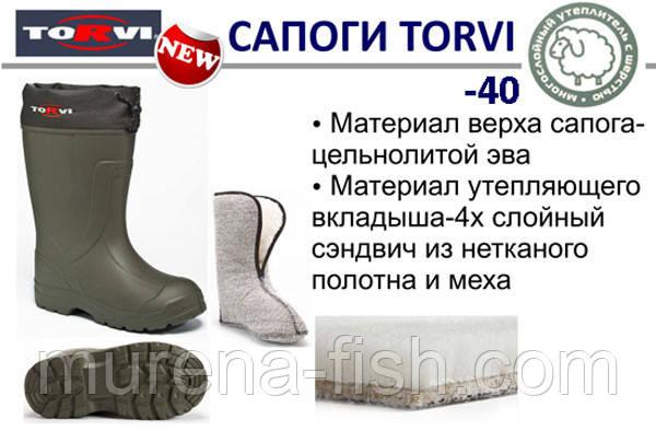 Сапоги для рыбалки Torvi -40°C EVA 42 Торви из ЭВА