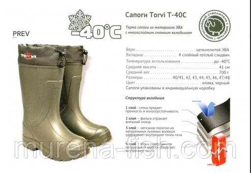Зимові чоботи Torvi -40°C EVA 44 Торви з ЕВА, фото 2