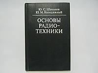 Шинаков Ю.С. и др. Основы радиотехники.