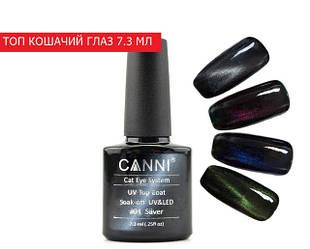 CANNI Cateye System Топ Кошачий Глаз, 7.3 мл