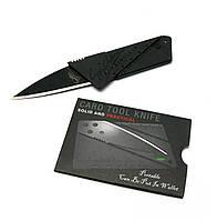 Нож кредитка (9х5,5 см)