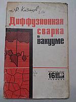 """Н.Казаков """"Диффузионная сварка в вакууме"""""""