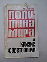 """М.Белоусов """"Политика мира и кризис """"Советологии"""""""