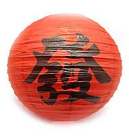 """Фонарь Китайский подвесной бумажный """"Иероглиф Богатства"""" (d-40 см)"""