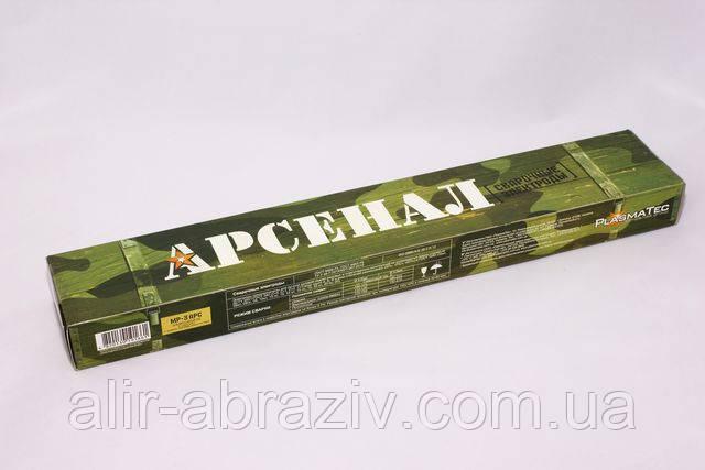 Электроды Арсенал 3 мм
